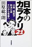 日本のカラクリ21―小泉、真紀子・政治と金・テロから有事へ
