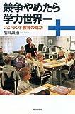 競争やめたら学力世界一—フィンランド教育の成功