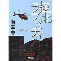 極北ラプソディ (朝日文庫)