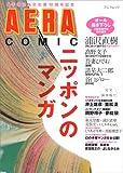 ニッポンのマンガ―AERA COMIC