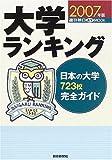 大学ランキング (2007年版)
