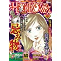 HONKOWA霊障ファイル 『忌み物 特集』 (ASスペシャル) (0 クリップ)