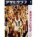 完全復刻アサヒグラフ 東京オリンピック (0 クリップ)