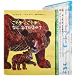 エリック・カールの絵本Cセット【2001~】(全7巻)