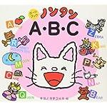ボードブック ノンタンA・B・C