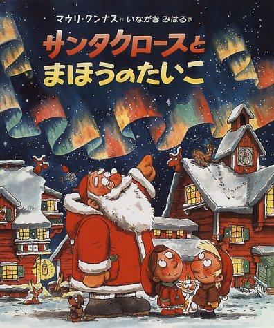 サンタクロースとまほうのたいこ