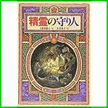 守り人シリーズ(偕成社ワンダーランド) 全 12 巻