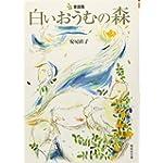 白いおうむの森―童話集 (偕成社文庫)