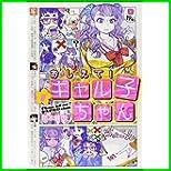 おしえて! ギャル子ちゃん (MFコミックス) 1~4 巻