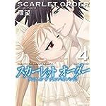 スカーレット オーダー 4 ダンス イン ザ ヴァンパイアバンド2 (MFコミックス フラッパーシリーズ)