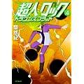 超人ロック ドラゴンズブラッド 4 (MFコミックス フラッパーシリーズ) (1 クリップ)