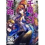 ソード・ワールド2.0リプレイ 千竜と刃の革命 (3) Grandslam (富士見ドラゴンブック)