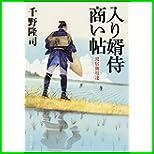 入り婿侍商い帖 関宿御用達 (角川文庫) 1~3 巻