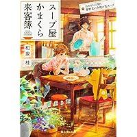 スープ屋かまくら来客簿 あやかしに効く春野菜の夕焼け色スープ (富士見L文庫)