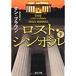 ロスト・シンボル (下) (角川文庫)