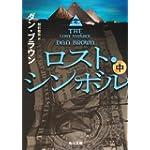 ロスト・シンボル (中) (角川文庫)