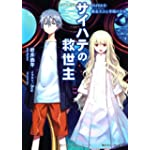 サイハテの救世主    PAPERII:黄金火山と幸福の少女 (角川スニーカー文庫)