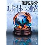 球体の蛇 (角川文庫)
