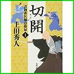 表御番医師診療禄 (角川文庫) 1~9 巻