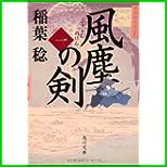 風塵の剣 (角川文庫) 全 7 巻