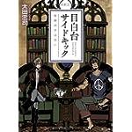 目白台サイドキック  女神の手は白い (角川文庫)