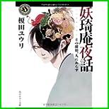 妖奇庵夜話 (角川ホラー文庫) 1~4 巻