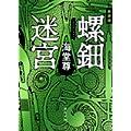 新装版  螺鈿迷宮 (角川文庫) (0 クリップ)