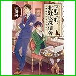 つれづれ、北野坂探偵舎 (角川文庫) 1~5 巻