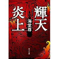 輝天炎上 (角川文庫)