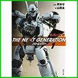 THE NEXT GENERATION パトレイバー (角川文庫) 1~3 巻
