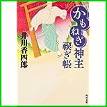 かもねぎ神主 禊ぎ帳 (角川文庫) 1~2 巻