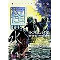 怪 Vol.0045 62485‐96 (カドカワムック 591) (0 クリップ)
