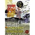 怪 Vol.0046 (カドカワムック 613) (0 クリップ)