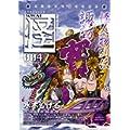 怪 Vol.0047 (カドカワムック 629) (0 クリップ)