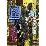 怪 Vol.0048 (カドカワムック 645)