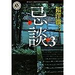 忌談 (3) (角川ホラー文庫)