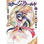 新装版 コクーン・ワールド (1) 黄昏に踊る冒険者 (角川スニーカー文庫)