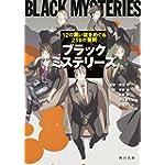 ブラックミステリーズ 12の黒い謎をめぐる219の質問 (角川文庫)