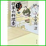包丁人侍事件帖 (角川文庫) 1~7 巻