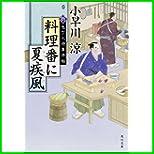 新・包丁人侍事件帖 (角川文庫) 1~3 巻