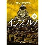 インフェルノ(中) (角川文庫)