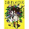 新釈 走れメロス 他四篇 (角川文庫) (0 クリップ)