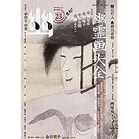 怪談専門誌 幽 VOL.23 (カドカワムック 590)