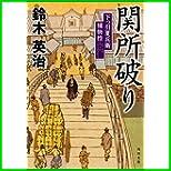 下っ引夏兵衛捕物控 (角川文庫) 1~2 巻