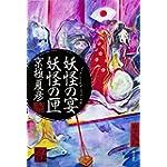 妖怪の宴 妖怪の匣 (怪BOOKS)