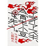 アライアズキ、今宵も小豆を洗う。(1) (カドカワコミックス・エース)