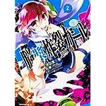 脳漿炸裂ガール (2) (カドカワコミックス・エース)