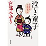 『泣き童子 三島屋変調百物語参之続 (角川文庫)』 在庫あり。