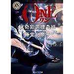 ONE  猟奇犯罪捜査班・藤堂比奈子 (角川ホラー文庫)