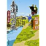 喜連川の風 忠義の架橋 (角川文庫)